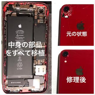 【iPhoneXR】背面ガラス交換修理