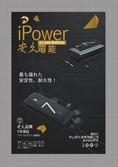 iPowerバッテリー